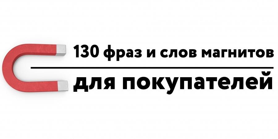 130 цепляющих фраз и слов магнитов для покупателей