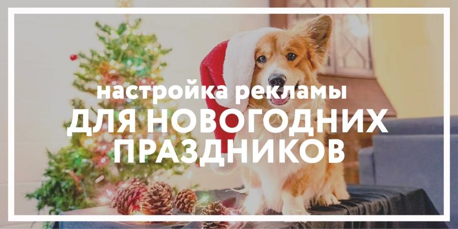 Настройка рекламы для новогодних праздников