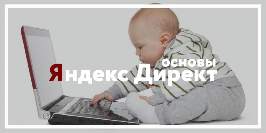 Настроить Яндекс Директ
