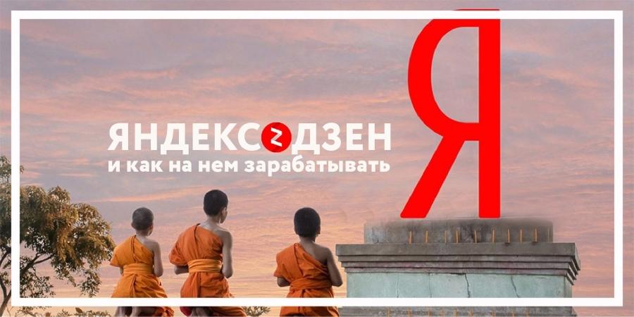 Что такое «Яндекс.Дзен» и как на нем зарабатывать