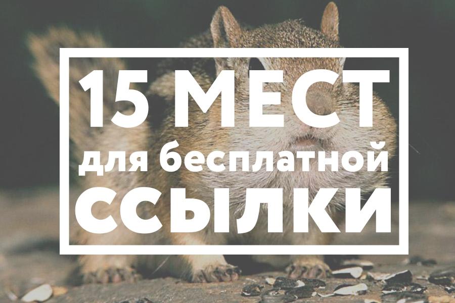 15 ресурсов для бесплатной статьи с вечной ссылкой