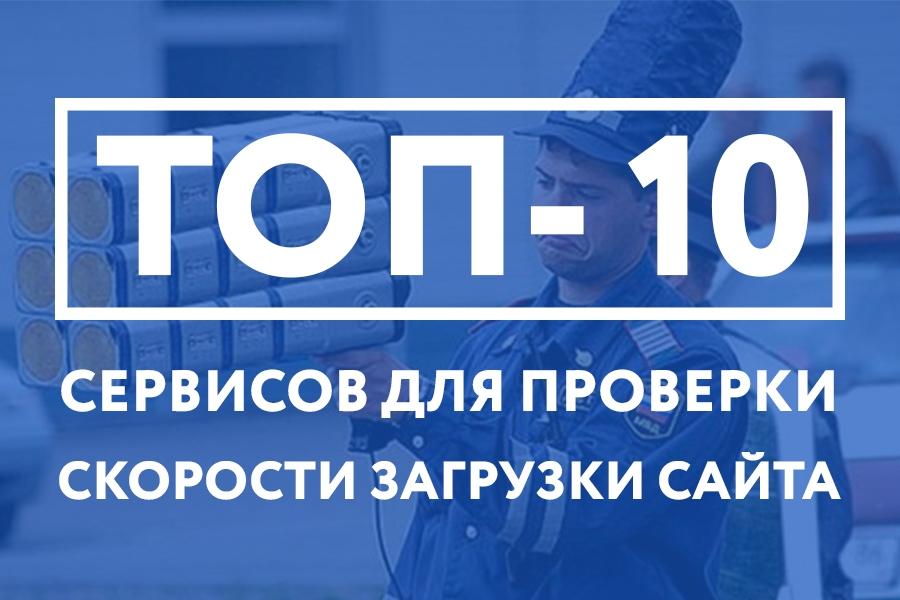 ТОП-10 сервисов для проверки скорости загрузки сайта